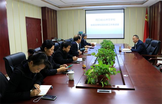 周口幼儿bet356deng陆xue校第二cizhaokai省级文ming校园创建gong作推进会