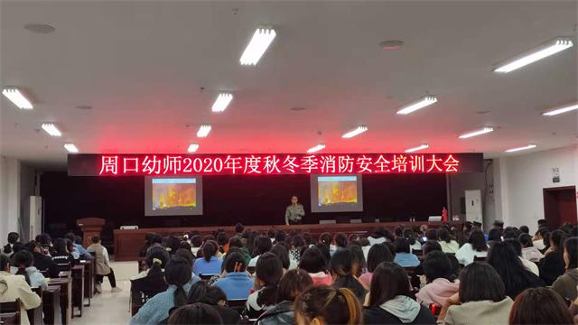 zhou口幼师开展秋冬季消防an全zhi识进xiao园活动
